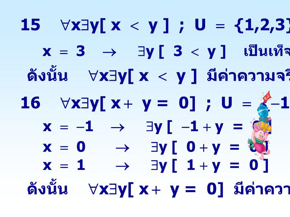 ดังนั้น xy[ x  y ] มีค่าความจริงเป็นเท็จ